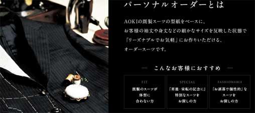 AOKIのパーソナルオーダースーツ