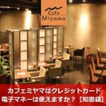 カフェミヤマはクレジットカード・電子マネーは使えますか?【知恵袋】