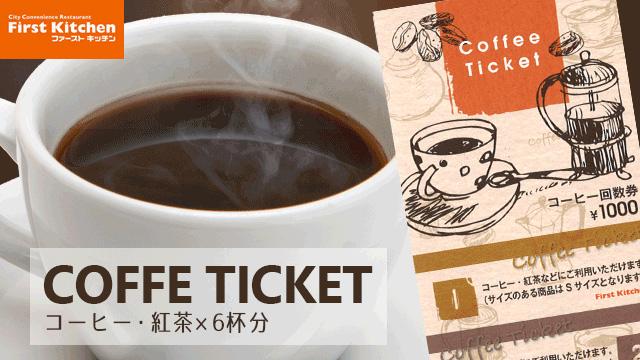 コーヒー回数券