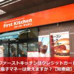 ファーストキッチンはクレジットカード・電子マネーは使えますか?【知恵袋】