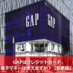 GAPはクレジットカード・電子マネーは使えますか?【知恵袋】