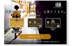 JCBゴールドカード公式サイト