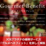 JCBプラチナの優待サービス「グルメベネフィット」を詳しく解説!