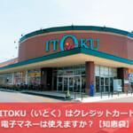 ITOKU(いとく)はクレジットカード・電子マネーは使えますか?【知恵袋】