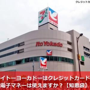 イトーヨーカドーはクレジットカード・電子マネーは使えますか?【知恵袋】