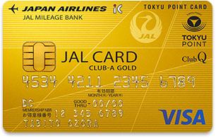CLUB-Aゴールドカードの年会費は?