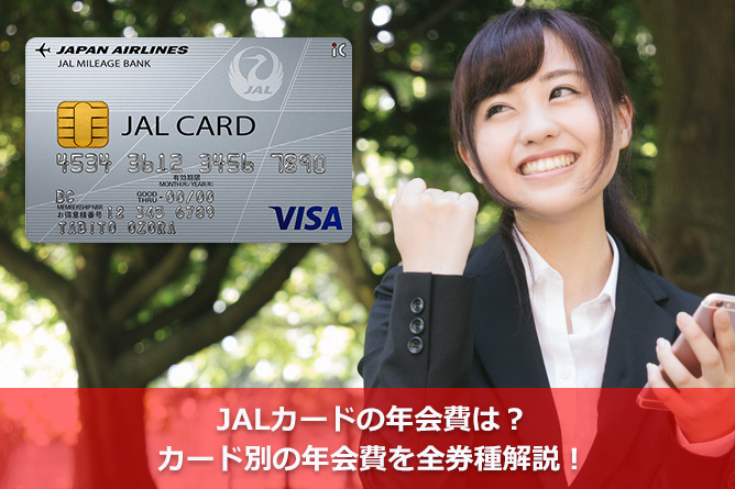 JALカードの年会費は?カード別の年会費を全券種解説!