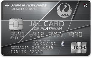 JALカード プラチナの年会費は?