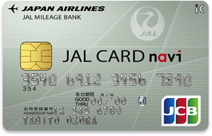 JALカード navi(学生専用)の年会費は?