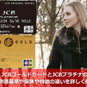 JCBゴールドカードとJCBプラチナの審査申請基準や保険や特徴の違いを詳しく解説!