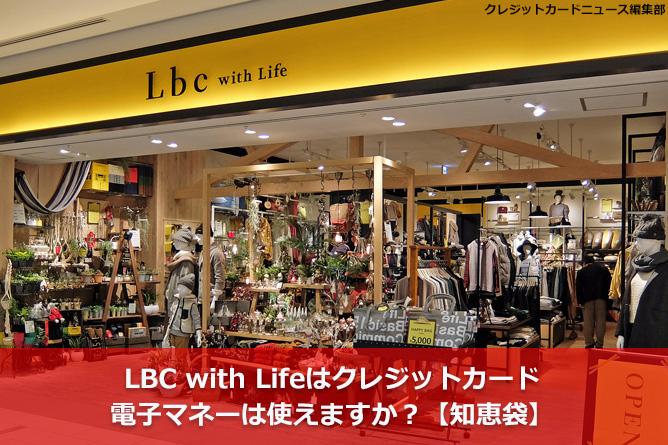 LBC with Lifeはクレジットカード・電子マネーは使えますか?【知恵袋】