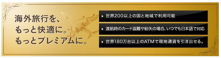VISAゴールドカード会員限定の特典つき!