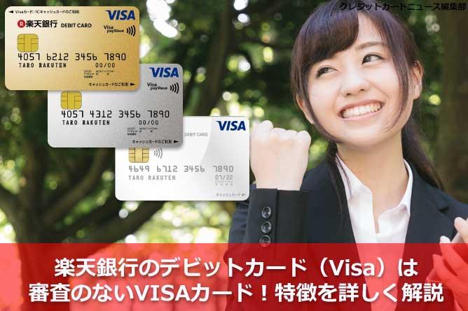 楽天銀行のデビットカード(Visa)は審査のないVISAカード!特徴を詳しく解説