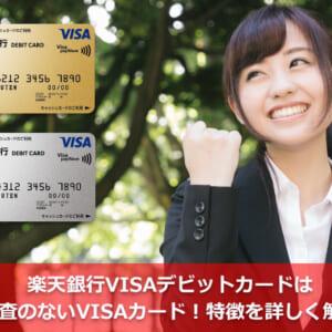 楽天銀行VISAデビットカードは審査のないVISAカード!特徴を詳しく解説