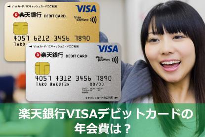 楽天銀行VISAデビットカードの年会費は?