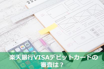 楽天銀行VISAデビットカードの審査は?