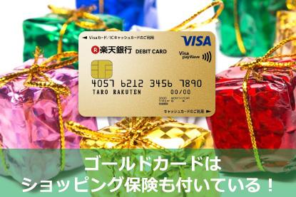 ゴールドカードはショッピング保険も付いている!