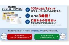 楽天銀行デビットカード(Visa)公式サイト