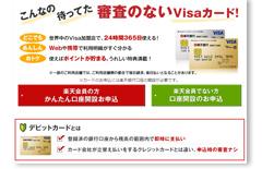 楽天銀行デビットカードVISA公式サイト