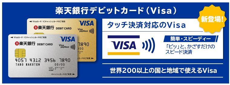 海外ではクレジットカードよりデビットカードが主流