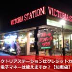 ヴィクトリアステーションはクレジットカード・電子マネーは使えますか?【知恵袋】