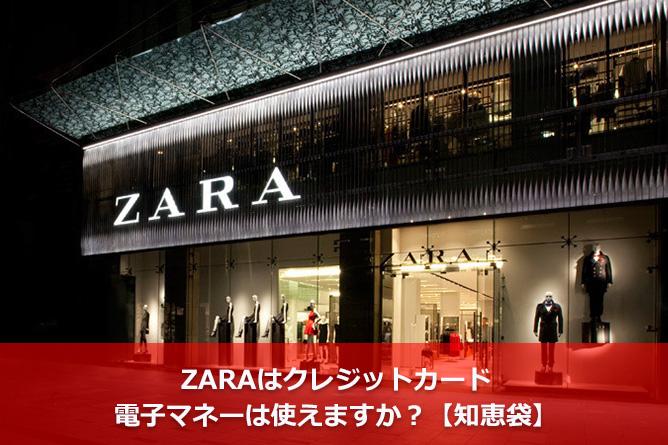 ZARAはクレジットカード・電子マネーは使えますか?【知恵袋】
