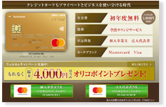 EX Gold for Biz公式サイト