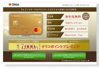 EX Gold for Bizの公式サイト