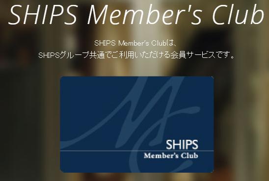 SHIPS Member's Club