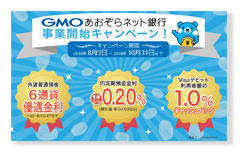 GMOあおぞらネット銀行デビットカード公式サイト
