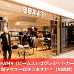 BEAMS(ビームス)はクレジットカード・電子マネーは使えますか?【知恵袋】