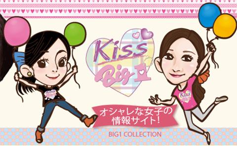 KissBig1