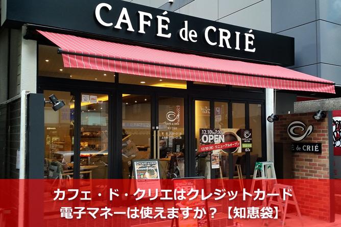 カフェ・ド・クリエはクレジットカード・電子マネーは使えますか?【知恵袋】