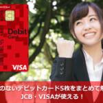 審査のないデビットカード5枚をまとめて解説!JCB・VISAが使える!