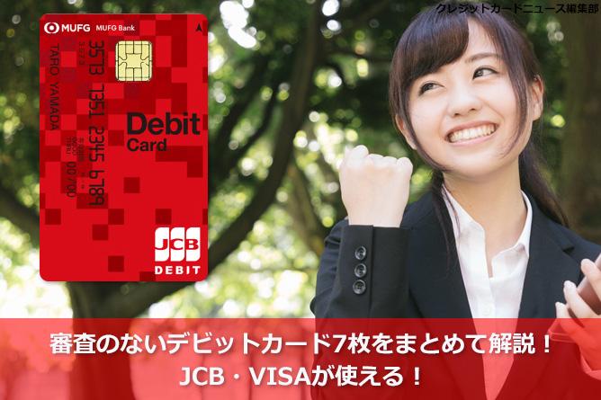 審査のないデビットカード7枚をまとめて解説!JCB・VISAが使える!