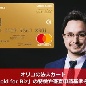 オリコの法人カード「EX Gold for Biz」の特徴や審査申請基準を解説!