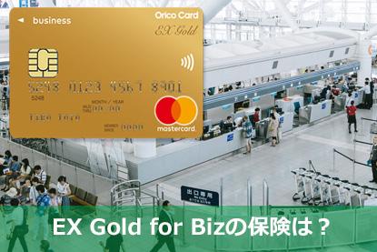 EX Gold for Bizの保険は?