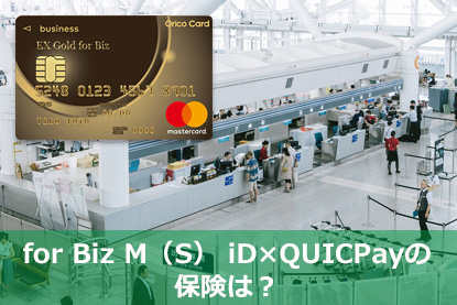 EX Gold for Biz M(S) iD×QUICPayの保険は?