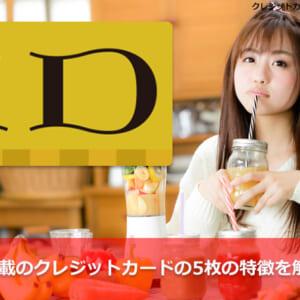 iD搭載(一体型)のクレジットカード5枚の特徴や審査申請基準を解説!