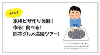 本格ピザ作り体験! 作る!食べる!熊本グルメ満喫ツアー!