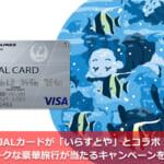 JALカードが「いらすとや」とコラボ!ユニークな豪華旅行が当たるキャンペーンを開始!