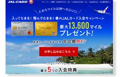 JALカード公式サイト