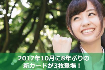 2017年10月に8年ぶりの新カードが3枚登場!