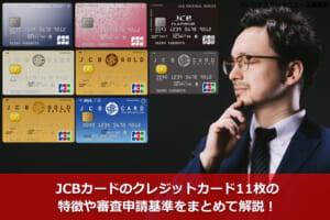 JCBカードのクレジットカード11枚の特徴や審査申請基準をまとめて解説!