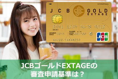 JCBゴールドEXTAGEの審査申請基準は?