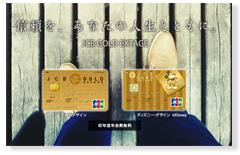 JCB GOLD EXTAGE公式サイト