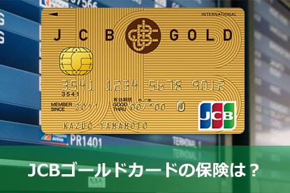 JCBゴールドカードの保険は?