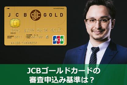JCBゴールドカードの審査申込み基準は?