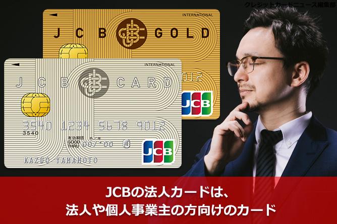 JCBの法人カードは、法人や個人事業主の方向けのカード