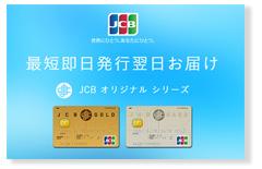 JCBカード公式サイト